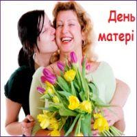 картинка день матері
