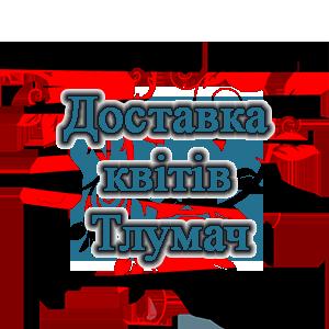Доставка квітів Тлумач